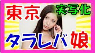東京タラレバ娘 【ドラマ実写化決定!!】 ~キャスト主演決まる!~ 人...
