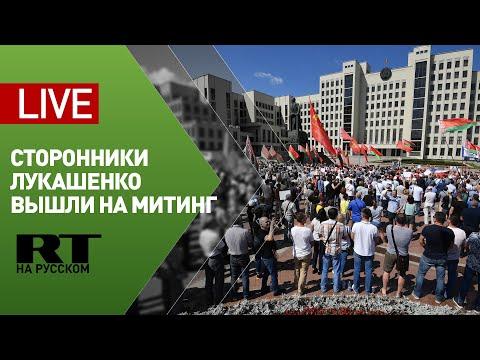 Митинг сторонников Лукашенко в Минске (ч.2)