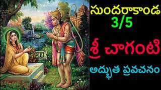 Sundarakanda By Sri Chaganti 3/5 Telugu pravachanam Chaganti