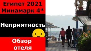 Египет 2021 Неприятность Обзор отеля MinaMark Beach Resort 4 Обзор отеля Отдых Хургада 2021