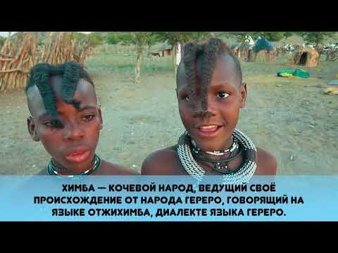 18 Дикие племена Африки  ГОЛОЕ племя Химба  НАМИБИЯ  Реальная АФРИКА