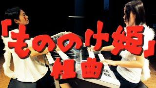 【エレクトーン】 「もののけ姫」組曲 - 久石譲 【MUSICA】