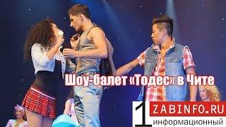 Шоу-балет «Тодес» в Чите