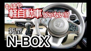車内を超えた車内を持つ新型N-BOX!! 内装編