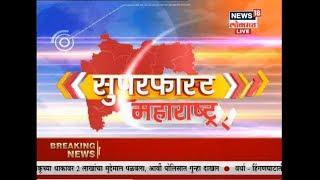 Top Morning Headlines | Superfast Maharashtra | Marathi News | July 5, 2019