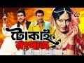 Tokai Rangbaaz | টোকাই রংবাজ । Bangla Full Movie | Manna, Shahnaz, Rajib | Full HD