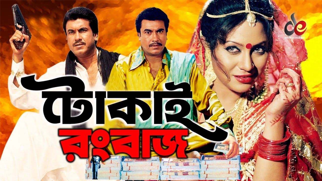 Download Tokai Rangbaaz | টোকাই রংবাজ । Bangla Full Movie | Manna, Shahnaz, Rajib | Full HD