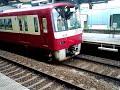 京急新1000形 1405編成 京急鶴見到着発車
