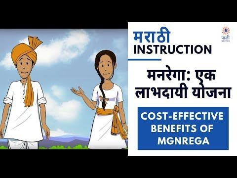 MGNREGA (मनरेगा: एक लाभदायी योजना)