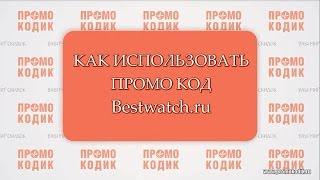 видео Промокоды Bestwatch