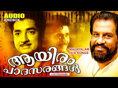 ayiram padasara super hit malayalam movie songs old romantic malayalam songs audio jukebox malayalam kavithakal kerala poet poems songs music lyrics writers old new super hit best top   malayalam kavithakal kerala poet poems songs music lyrics writers old new super hit best top