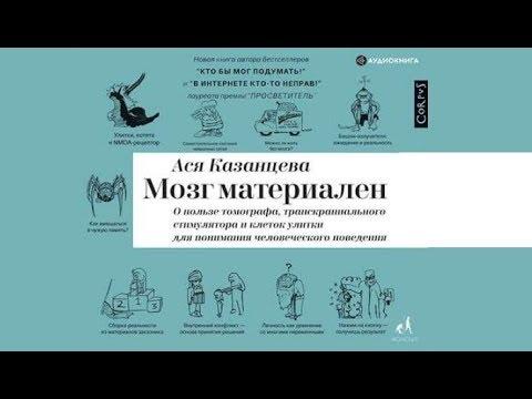 Мозг материален | Ася Казанцева (аудиокнига)