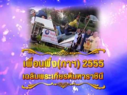 """""""งานเพื่อนพึ่ง(ภาฯ) ประจำปี 2555"""