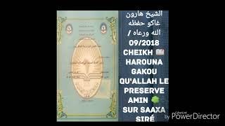 Download Video Cheikh harouna gakou dars 36 qu'allah le preserve sur saaxa siré kafo الشيخ هارون غاكو حفظه الله MP3 3GP MP4