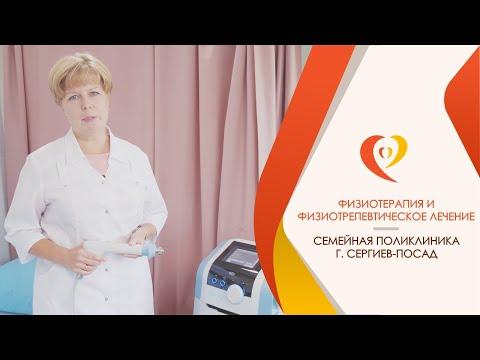 Физиотерапия и физиотрепевтическое лечение в Семейных поликлиниках Моск. области, г.Сергиев-Посад