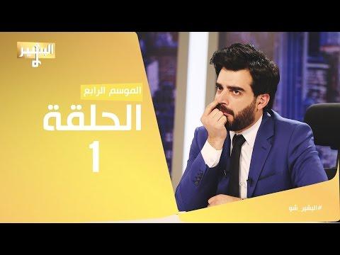 البشير شو – Albasheer show / الحلقة الاولى – المهمة مو مستحيلة