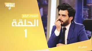 البشير شو - Albasheer show / الحلقة الاولى - المهمة مو مستحيلة