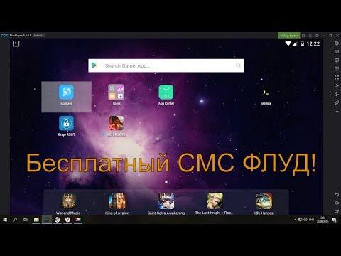 Бесплатный Sms Bomber для Windows Android и Linux | Как заспамить телефон