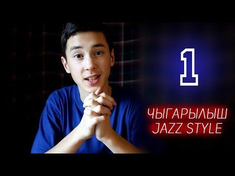 Смотреть клип 1 ЧЫГАРЫЛЫШ!!! ОБЗОР музыки (джазовый стиль) онлайн бесплатно в качестве