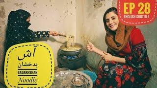 دیگدان و تنور - آش داغ بدخشی / Afghan Street Food - Hot Badakhshi Noodle