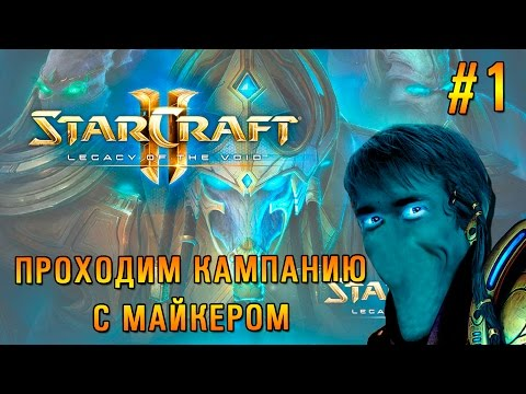 Прохождение StarCraft 2: Heart of the Swarm. Часть 1
