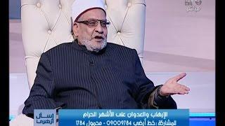 أحمد كريمة: لم يسن الصيام بالأشهر الحرم إلا فى الـ 9 الأول من ذى الحجة