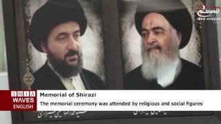 Memorial ceremoniesmarking demise anniversary of Grand Ayatollah Sayyid Muhammad Shirazi