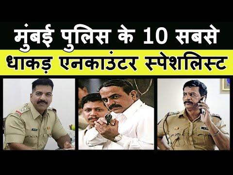 Top 5 Encounter Specialist in Mumbai Police