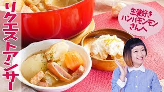 ポカポカ!ジンジャーポトフとシナモンジンジャー&ミカンピールアイス【料理レシピはPartyKitchen】 thumbnail