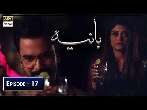 Download Hania Episode 17 | 22nd June 2019 | ARY Digital Drama