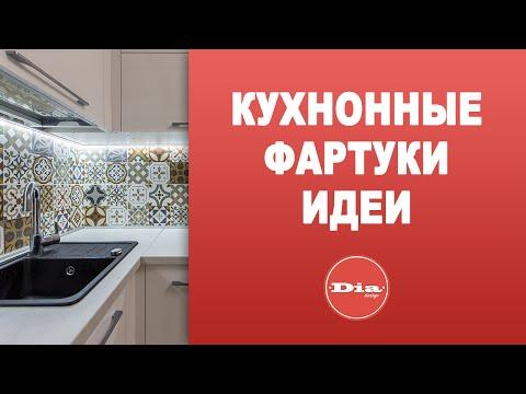 Кухонные фартуки. Идеи