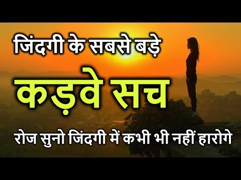Zindgi Ke Sabse Bade Kadve Sach - Kadve Vachan - Inspiring Quotes - Peace Life Change