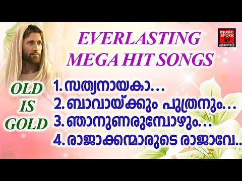 Everlasting  Mega Hit Songs # Christian Devotional Songs Malayalam 2018 # Old Is Gold