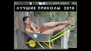 ЛУЧШИЕ ПРИКОЛЫ 2018...