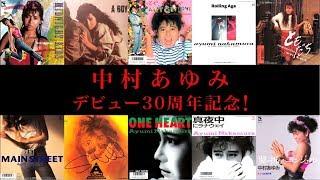 中村あゆみデビュー30周年記念ベストが遂に9/3(水)発売! 中村あゆみの3...
