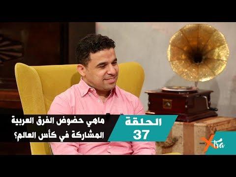 ماذا يقول كابتن خالد غندور عن الفرق العربية المشاركة في كأس العالم؟  - 16:21-2018 / 6 / 21