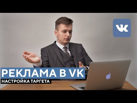 Настройка ТАРГЕТИРОВАННОЙ рекламы ВКонтакте в 2019/ Реклама в вк с нуля.