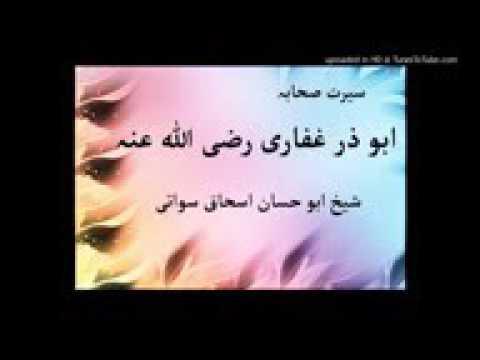 Abu hassan