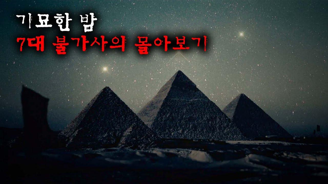 [9월의 몰아보기] 7대 불가사의 몰아보기 l 기묘한밤