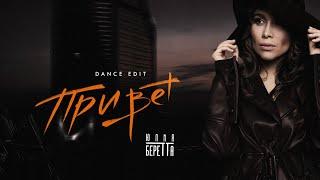 Юлия Беретта - Привет ( dance version )