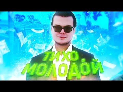 MALTRAY - ТИХО, МОЛОДОЙ (feat. Bulkin)