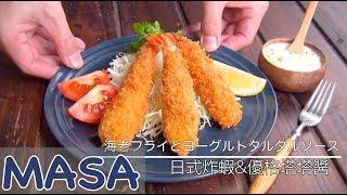 Super酥脆日式炸蝦&優格美乃塔塔醬/ebi fry & yogurt tartar sauce | MASAの料理ABC
