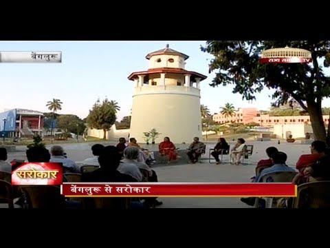 Sarokaar - Role of Civil Society in politics