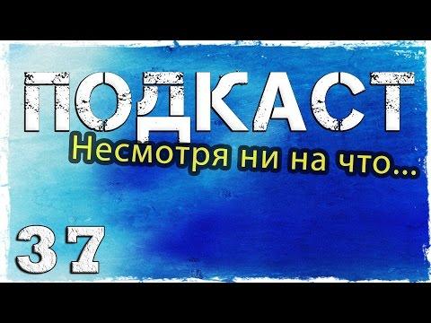 Смотреть прохождение игры Подкаст #37 (3/3): Новости канала, ответы на вопросы.