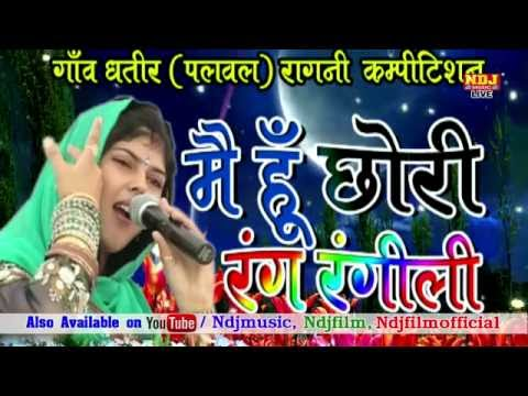 Mein Hu Chhori Rang Rangili / NEw Haryanvi Ragni / Gaon Dhatir Palwal Ragni Competition / NDJ Music