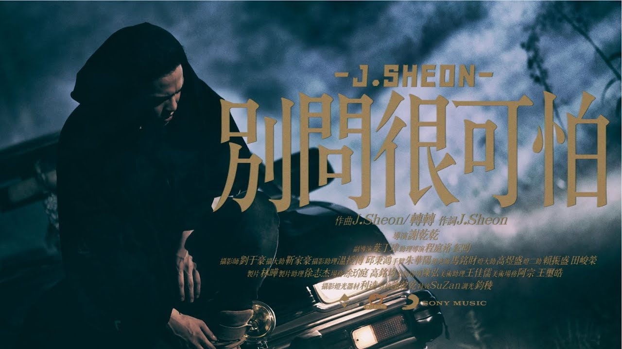 J.Sheon - 別問很可怕 _Don't Ask (Official Music Video)