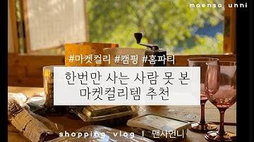(ENG) 마켓컬리 꿀팁 : 사고 또 사는 마켓컬리템 추천(노광고)