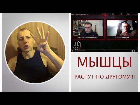 Мышцы растут по другому!!! Дмитрий Головинский и Андрей Замятин. Обзор стрима.