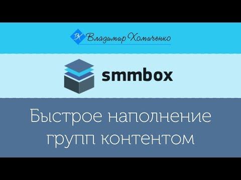 SmmBox - Быстрое наполнение групп в соц. сетях контентом