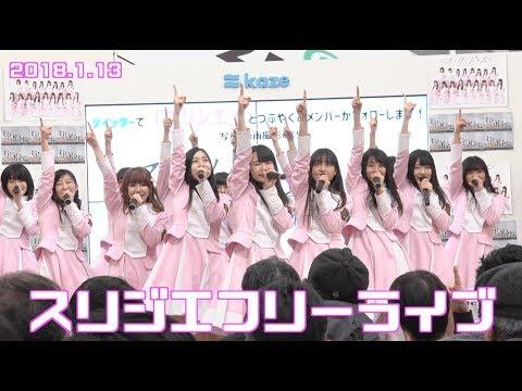 スリジエ-cerisier-ライブパフォーマンス 2018.1.13